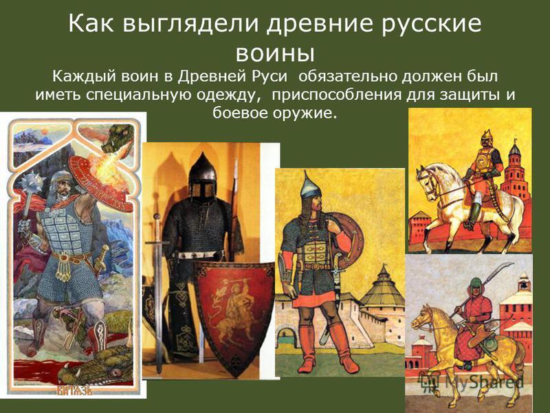 Как выглядели древние русские воины Каждый воин в Древней Руси обязательно должен был иметь специальную одежду, приспособления для защиты и боевое оружие.