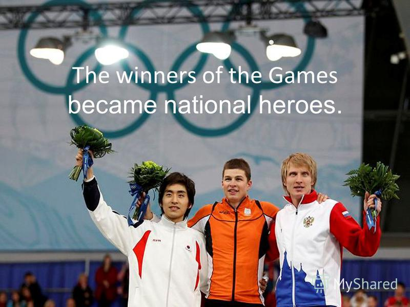 The winners of the Games became national heroes.