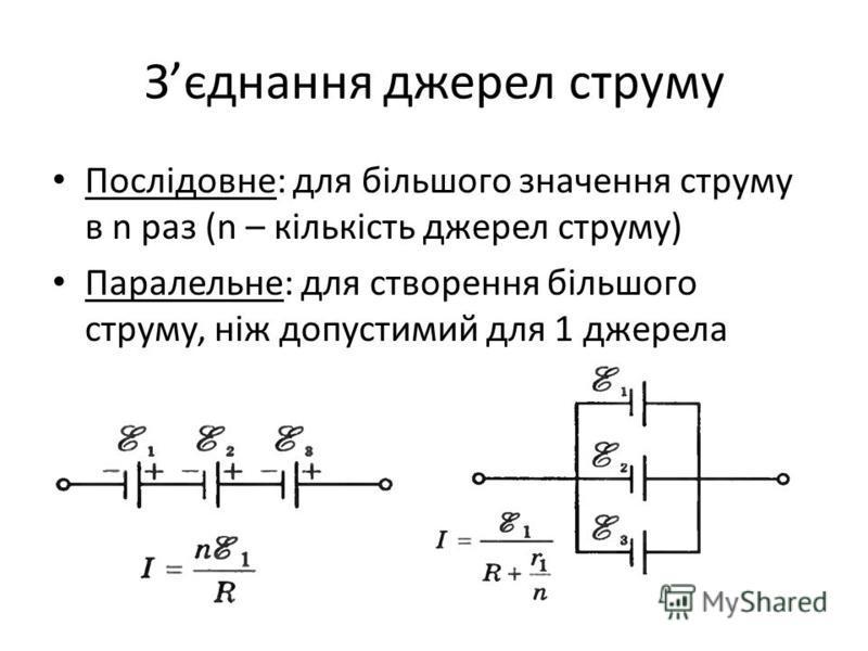Зєднання джерел струму Послідовне: для більшого значення струму в n раз (n – кількість джерел струму) Паралельне: для створення більшого струму, ніж допустимий для 1 джерела