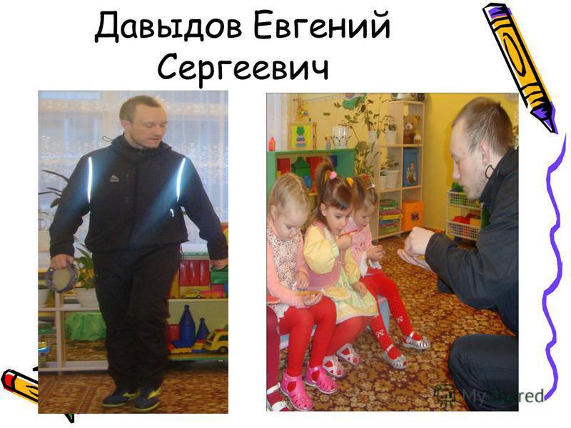 Давыдов Евгений Сергеевич