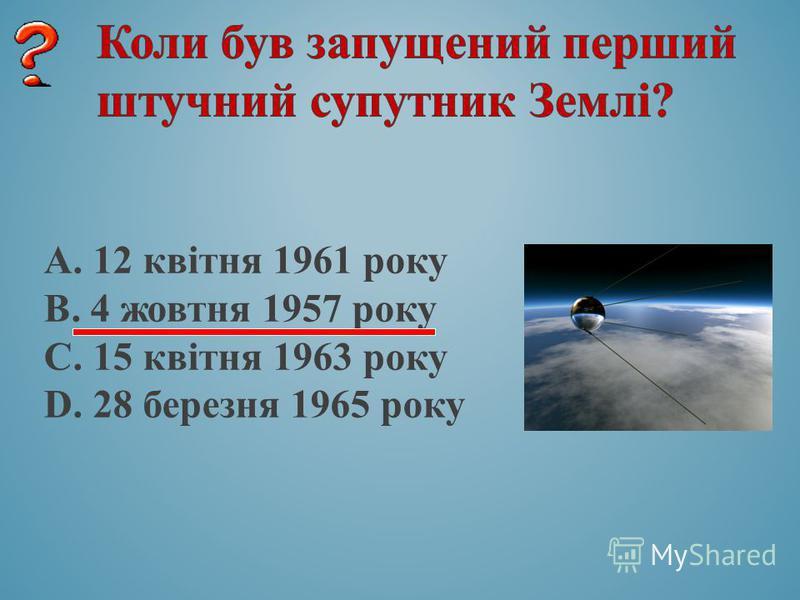 А. 12 квітня 1961 року В. 4 жовтня 1957 року С. 15 квітня 1963 року D. 28 березня 1965 року