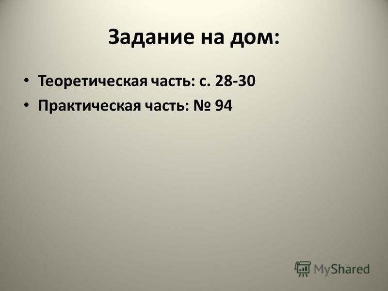 Задание на дом: Теоретическая часть: с. 28-30 Практическая часть: 94