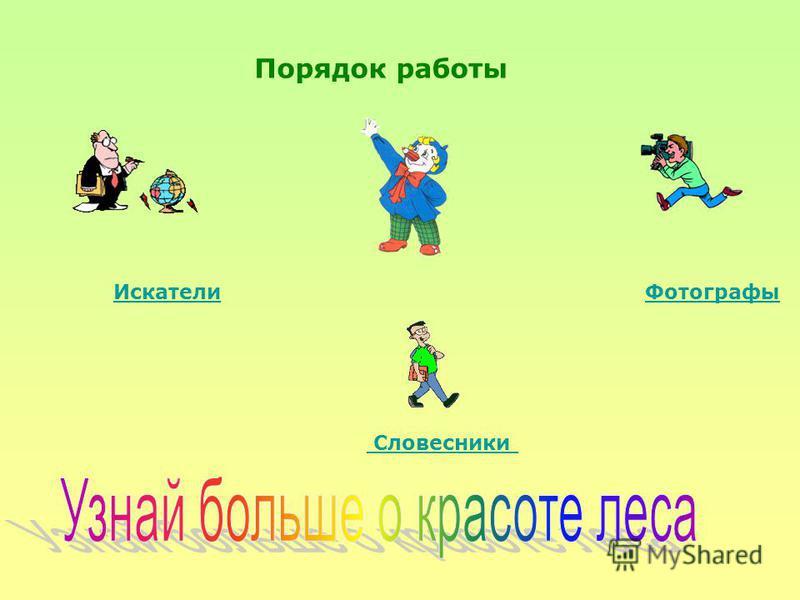 Порядок работы Искатели Фотографы Искатели Фотографы Словесники