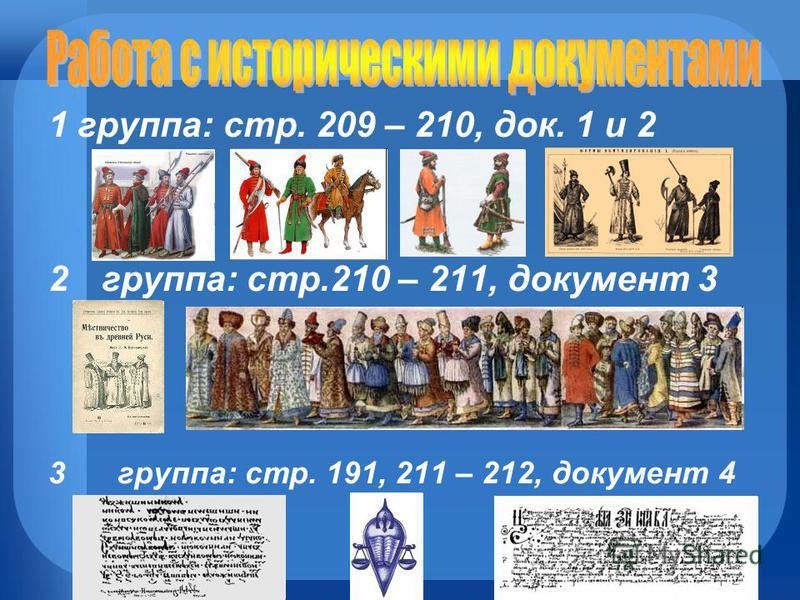 1 группа: стр. 209 – 210, док. 1 и 2 2 группа: стр.210 – 211, документ 3 3 группа: стр. 191, 211 – 212, документ 4