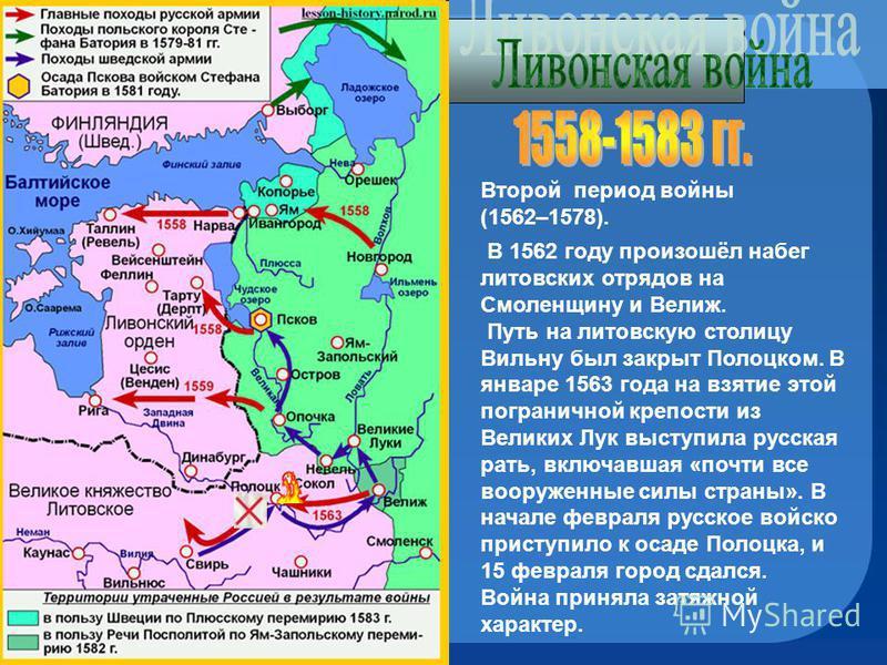 Второй период войны (1562–1578). В 1562 году произошёл набег литовских отрядов на Смоленщину и Велиж. Путь на литовскую столицу Вильну был закрыт Полоцком. В январе 1563 года на взятие этой пограничной крепости из Великих Лук выступила русская рать,
