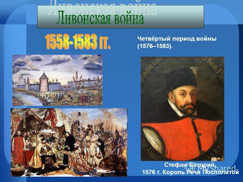 Четвёртый период войны (1576–1583). Стефан Баторий, 1576 г. Король Речи Посполитой