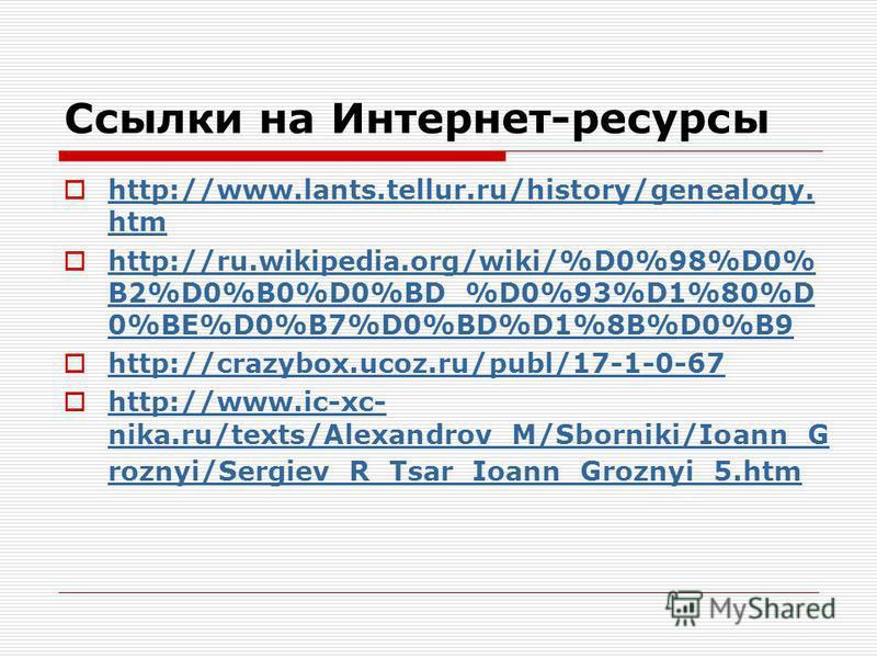 Ссылки на Интернет-ресурсы http://www.lants.tellur.ru/history/genealogy. htm http://www.lants.tellur.ru/history/genealogy. htm http://ru.wikipedia.org/wiki/%D0%98%D0% B2%D0%B0%D0%BD_%D0%93%D1%80%D 0%BE%D0%B7%D0%BD%D1%8B%D0%B9 http://ru.wikipedia.org/