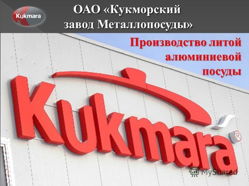 Производство литой алюминиевой посуды ОАО «Кукморский завод Металлопосуды» ОАО «Кукморский завод Металлопосуды»