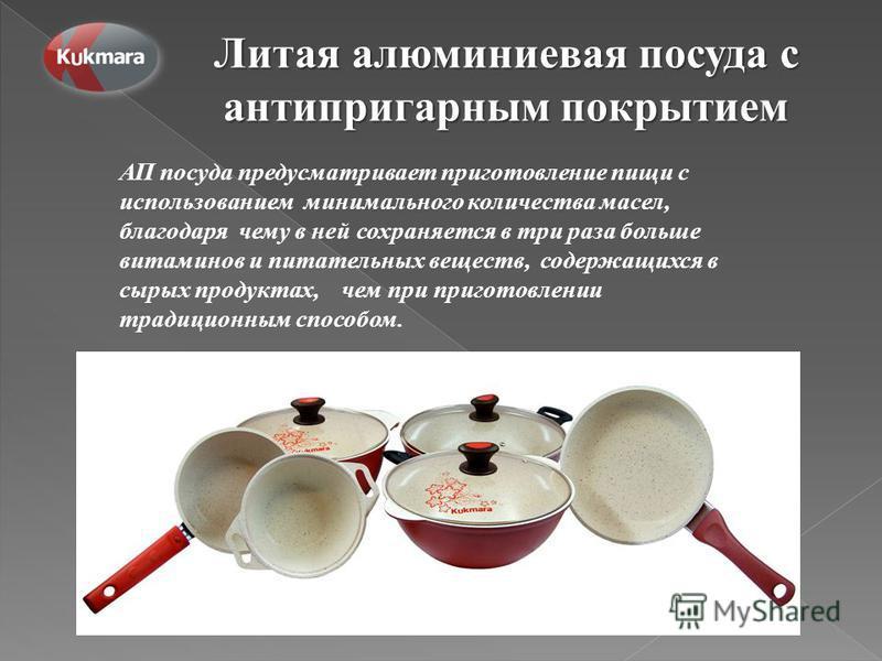 АП посуда предусматривает приготовление пищи с использованием минимального количества масел, благодаря чему в ней сохраняется в три раза больше витаминов и питательных веществ, содержащихся в сырых продуктах, чем при приготовлении традиционным способ
