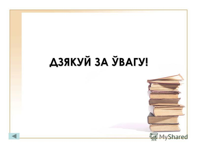 ДЗЯКУЙ ЗА ЎВАГУ!