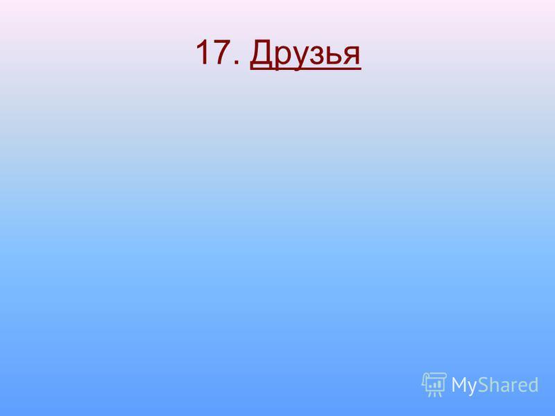 17. Друзья