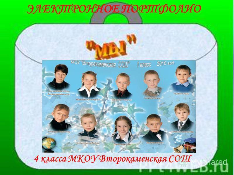 4 класса МКОУ Второкаменская СОШ ЭЛЕКТРОННОЕ ПОРТФОЛИО