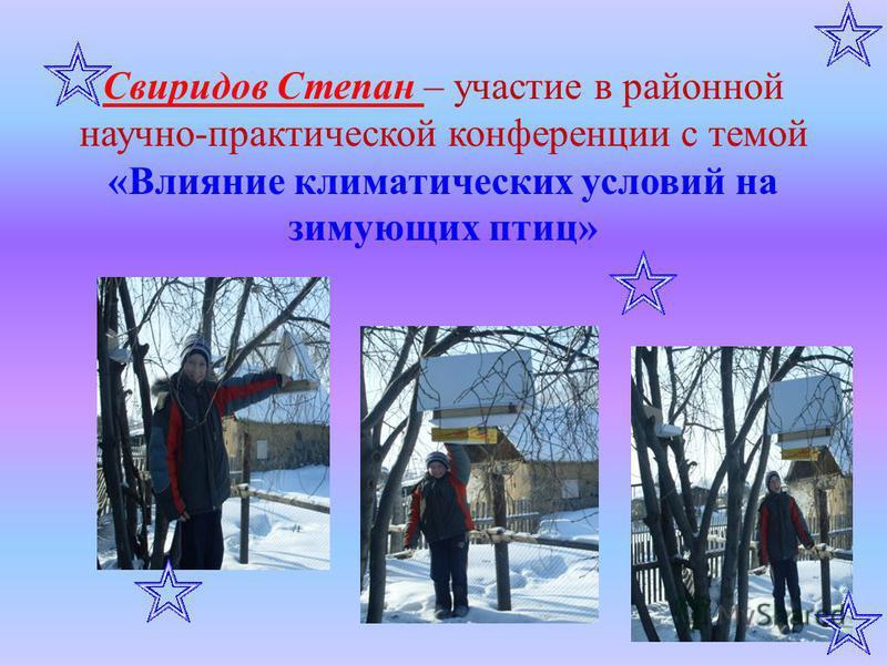 Свиридов Степан – участие в районной научно-практической конференции с темой «Влияние климатических условий на зимующих птиц»