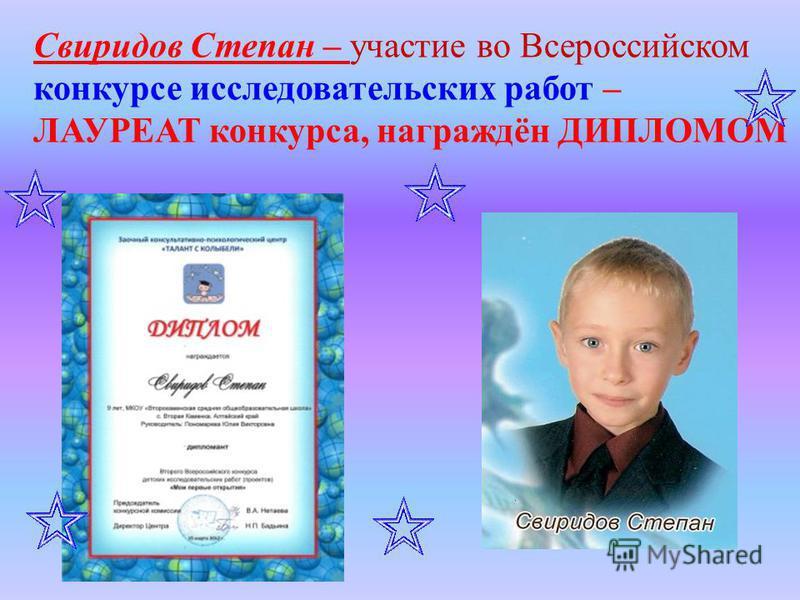 Свиридов Степан – участие во Всероссийском конкурсе исследовательских работ – ЛАУРЕАТ конкурса, награждён ДИПЛОМОМ