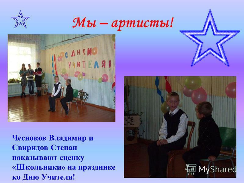 Мы – артисты! Чесноков Владимир и Свиридов Степан показывают сценку «Школьники» на празднике ко Дню Учителя!