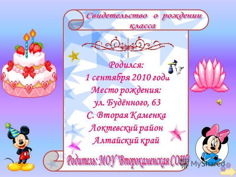 Родился: 1 сентября 2010 года Место рождения: ул. Будённого, 63 С. Вторая Каменка Локтевский район Алтайский край