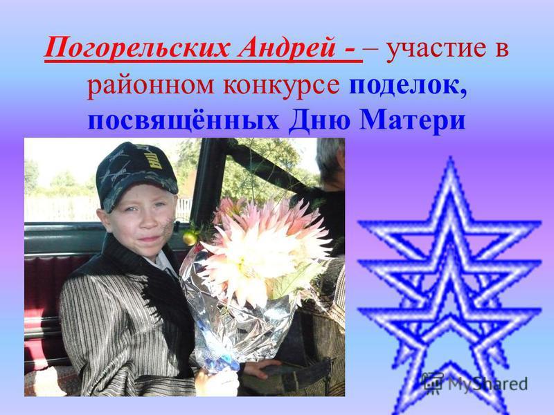 Погорельских Андрей - – участие в районном конкурсе поделок, посвящённых Дню Матери