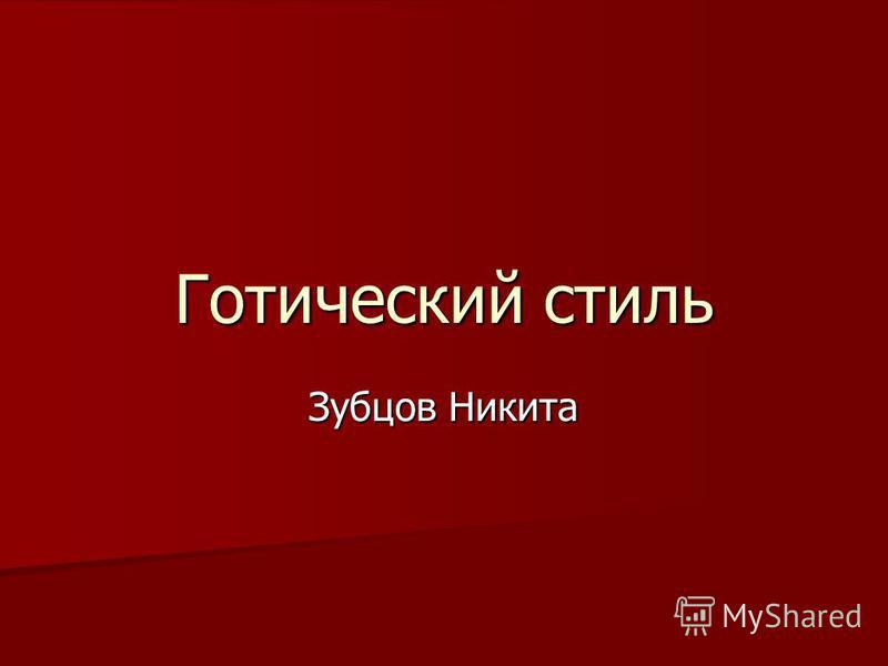 Готический стиль Зубцов Никита