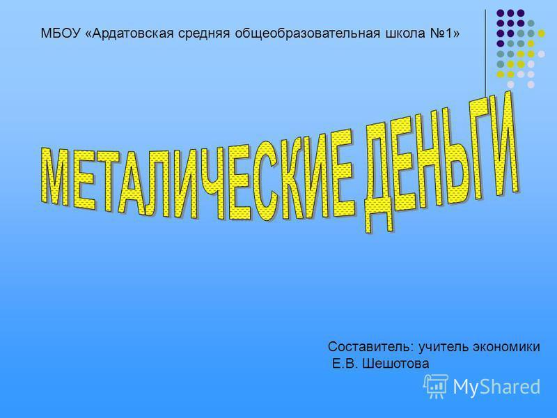 МБОУ «Ардатовская средняя общеобразовательная школа 1» Составитель: учитель экономики Е.В. Шешотова