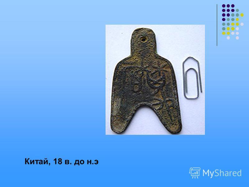 Китай, 18 в. до н.э