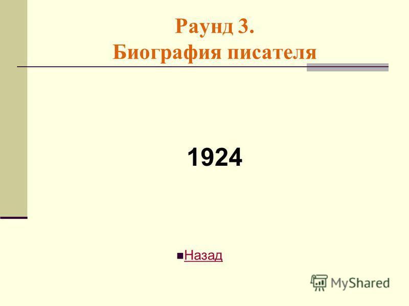 Раунд 3. Биография писателя 1924 Назад