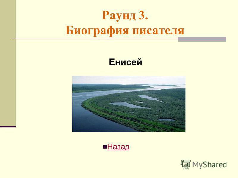 Раунд 3. Биография писателя Енисей Назад