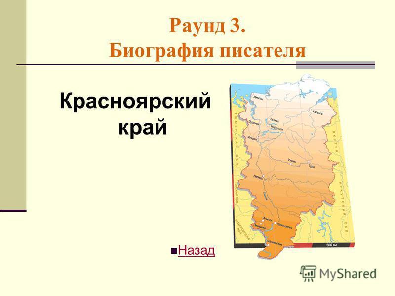 Раунд 3. Биография писателя Красноярский край Назад