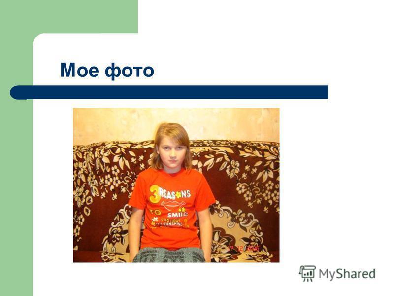 Мое фото