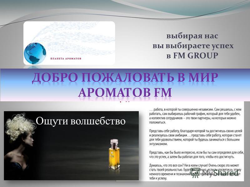 Ощути волшебство выбирая нас вы выбираете успех в FM GROUP