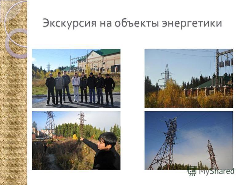 Экскурсия на объекты энергетики Экскурсия на объекты энергетики