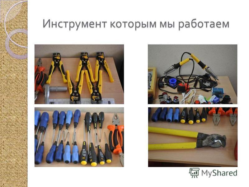 Инструмент которым мы работаем Инструмент которым мы работаем