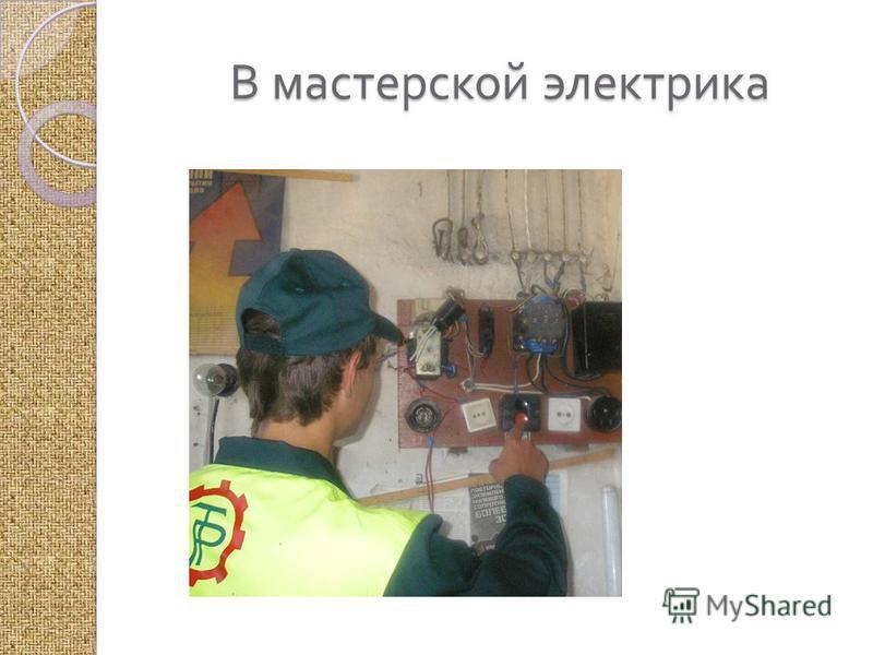 В мастерской электрика В мастерской электрика