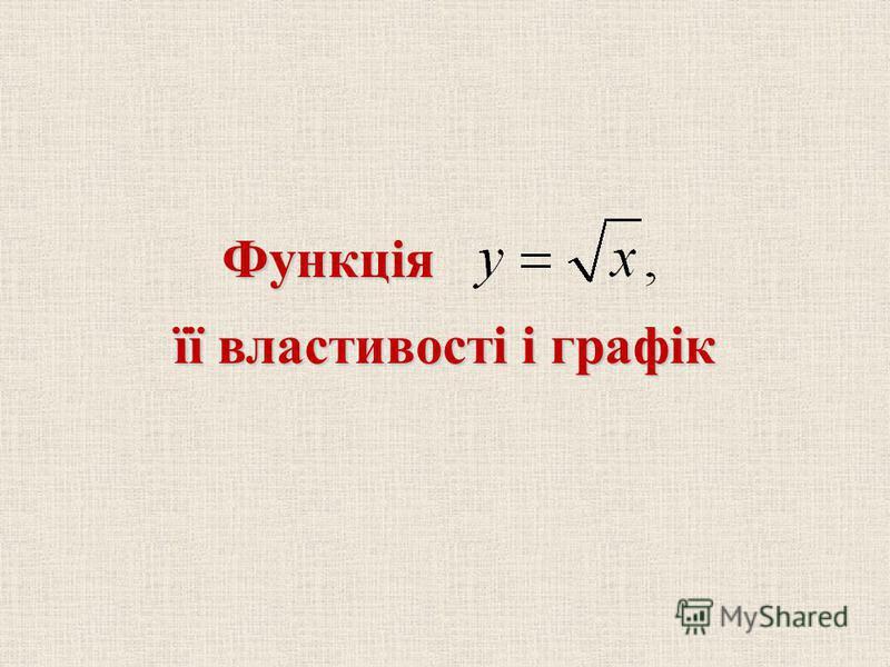 Функцiя її властивостi i графiк її властивостi i графiк