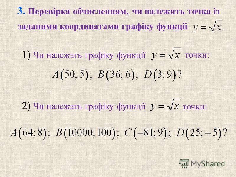 3. Перевiрка обчисленням, чи належить точка iз 1) Чи належать графiку функції точки: 2) Чи належать графiку функції точки: заданими координатами графiку функції