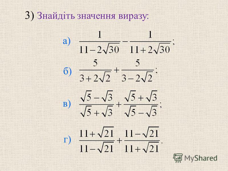 3) Знайдiть значення виразу: б) в) г) а)