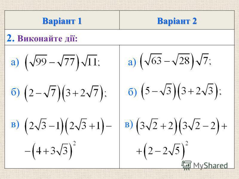 Варiант 1 Варiант 2 2. Виконайте дiї: a)a) б) в) a)a) б) в)