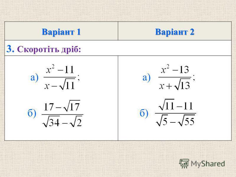 Варiант 1 Варiант 2 3. Скоротіть дріб: a)a) б) a)a)