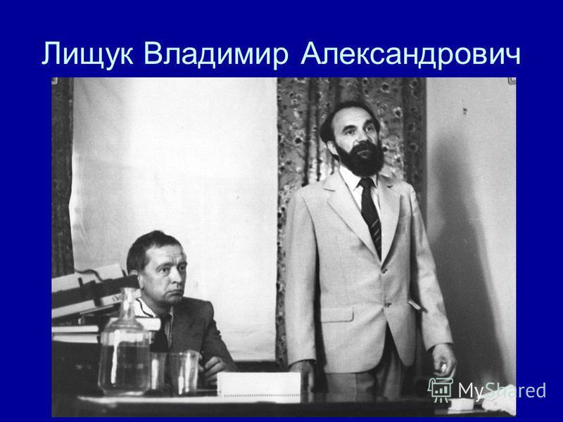 Лищук Владимир Александрович