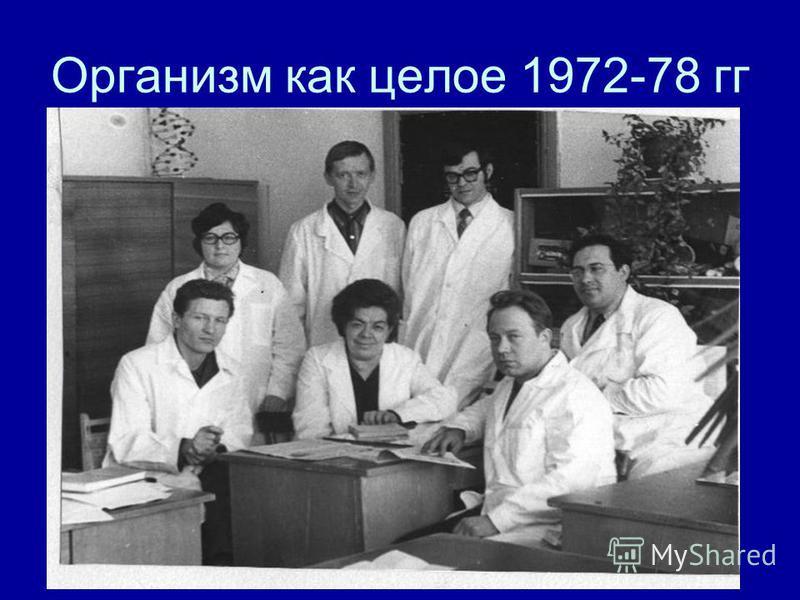 Организм как целое 1972-78 гг