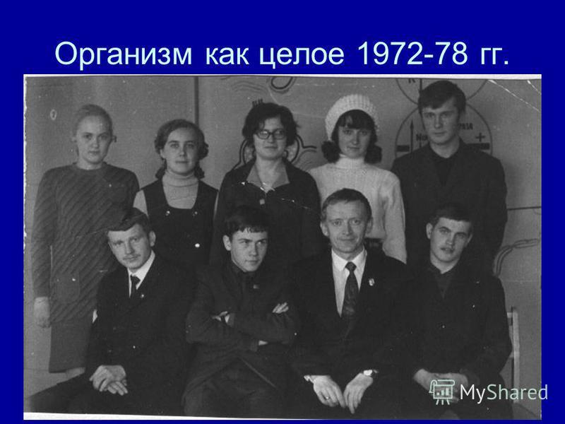 Организм как целое 1972-78 гг.