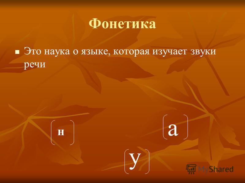 Фонетика Это наука о языке, которая изучает звуки речи н а у