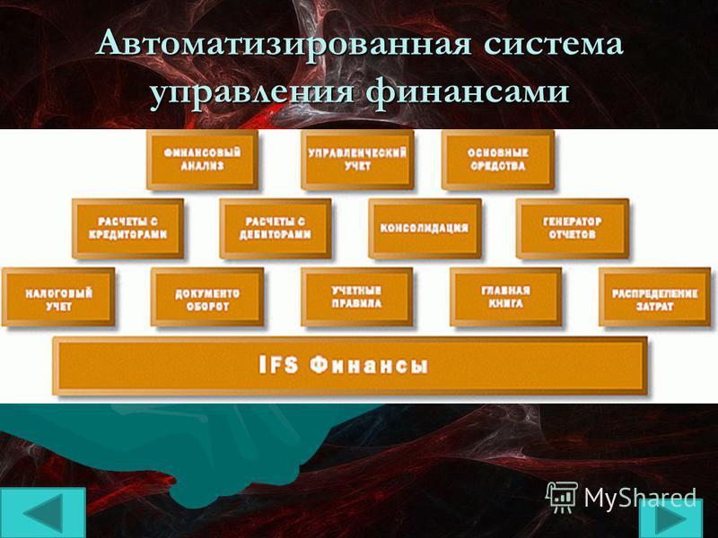 Автоматизированная система управления финансами