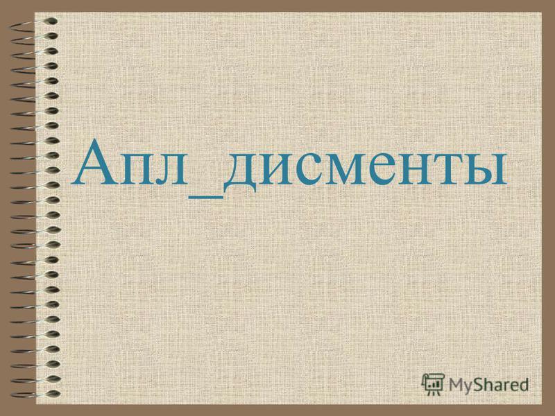 Апл_дисменты