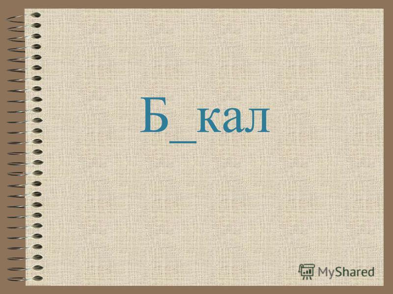Б_кал