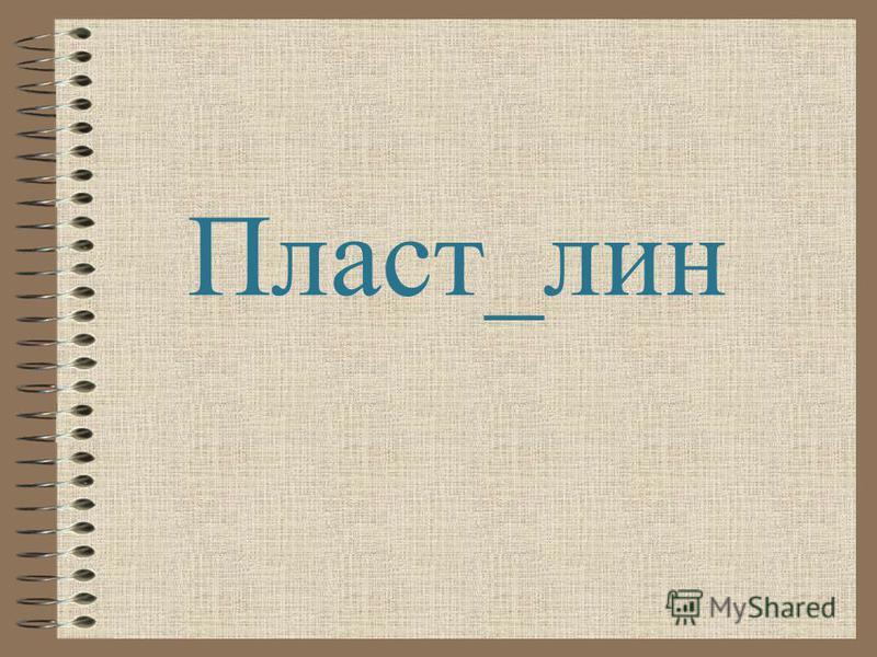 Пласт_лин