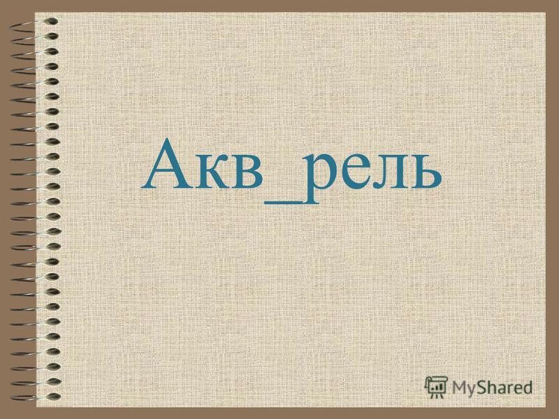 Акв_рель