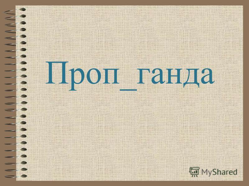 Проп_ганда
