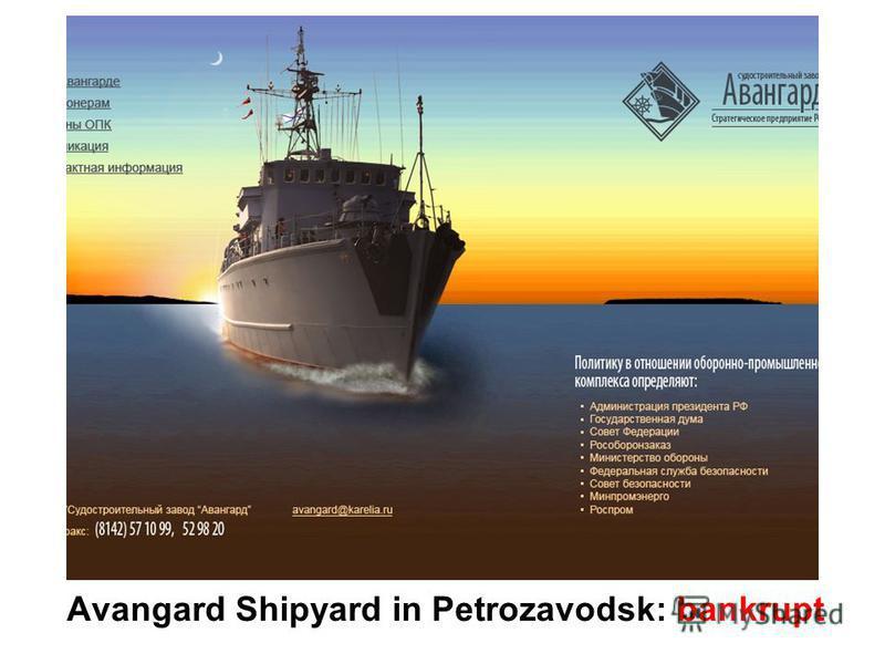 Avangard Shipyard in Petrozavodsk: bankrupt