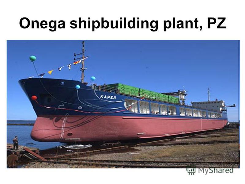 Onega shipbuilding plant, PZ