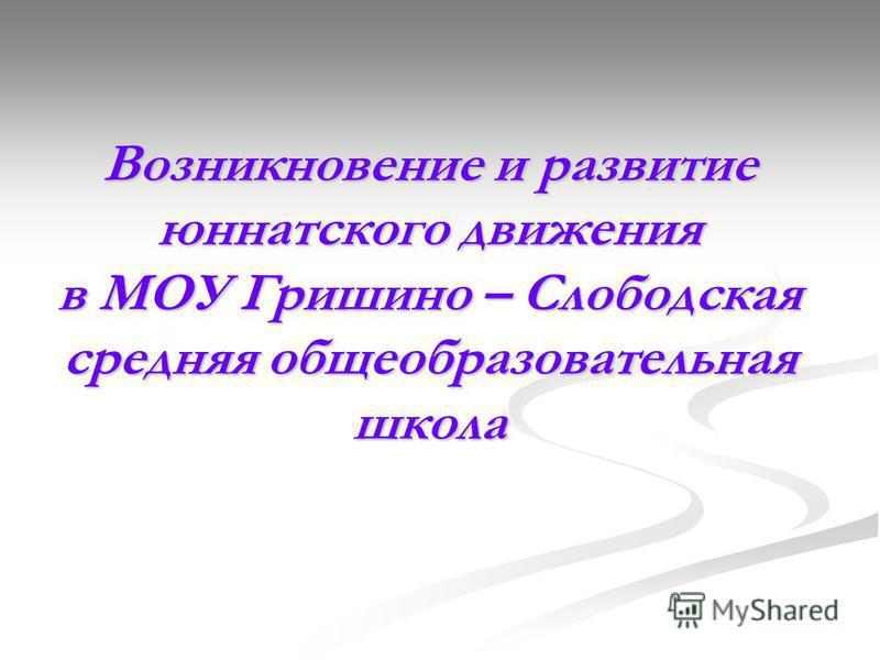 Возникновение и развитие юннатского движения в МОУ Гришино – Слободская средняя общеобразовательная школа